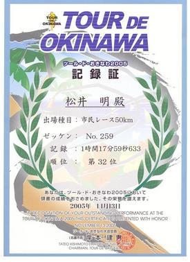2005tdo_certification_001_1