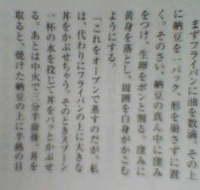 NattouYaki1