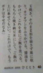 NattouYaki2