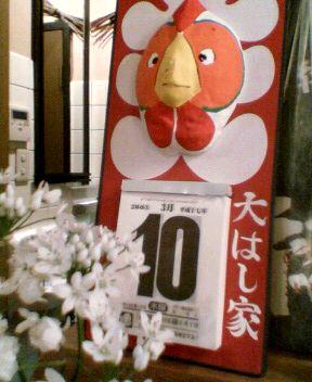 Ohashiya0310